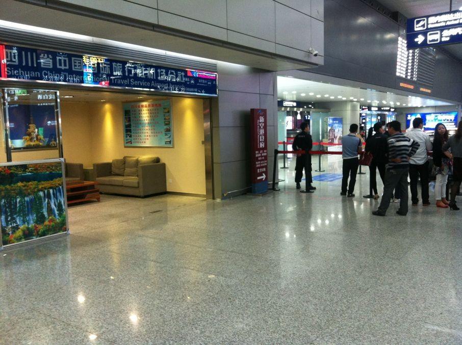 成都奥润特联合四川省中国国际旅行社机场分社正式落户
