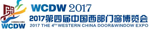 2017第四届中国西部门窗博览成都世纪城新国际会展