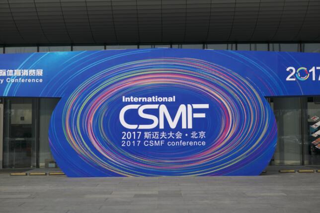 成都奥润特作为四川执委参加斯迈夫全球体育产业大会