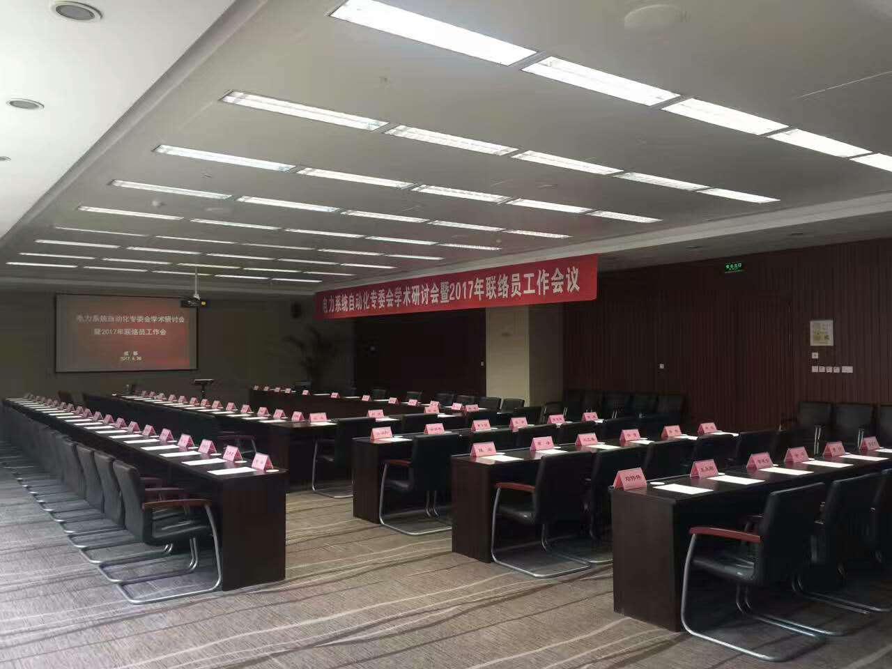 奥润特为中国水力发电工程学会电力系统自动化专委会提供专业会议服务
