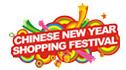 第22届国际时尚消费品交易会暨    中国(四川)新春购物博览会成都世纪城新国际会展