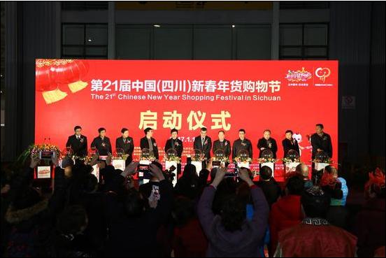 第22届中国(四川)新春年货购物节开幕