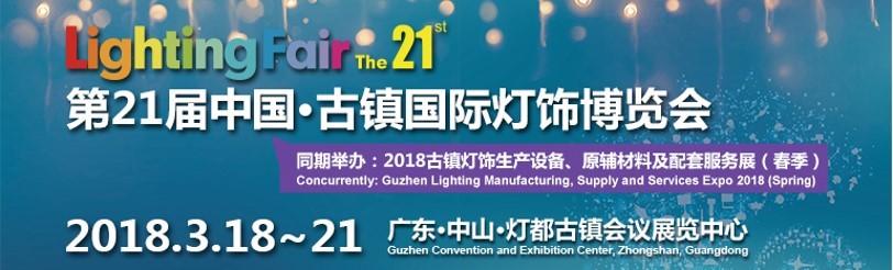 第21届中国•古镇国际灯饰博览会广州中山灯都古镇会议