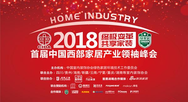 首届中国西部家居产业领袖峰会