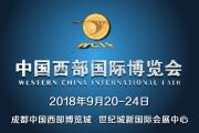 第十七届中国西部国际博览会成都世纪城新国际会展